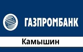 Справочная информация: Банкоматы Газпромбанка в Камышине — часы работы и адреса терминалов на карте