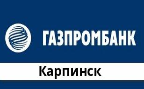 Справочная информация: Банкоматы Газпромбанка в Карпинске — часы работы и адреса терминалов на карте