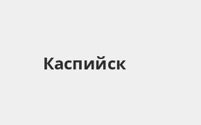 Справочная информация: Банкоматы Газпромбанка в Каспийске — часы работы и адреса терминалов на карте