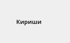 Справочная информация: Газпромбанк в Киришах — адреса отделений и банкоматов, телефоны и режим работы офисов