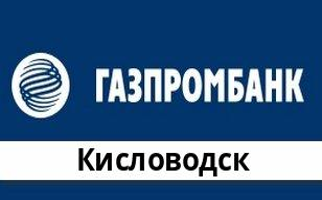 Справочная информация: Газпромбанк в Кисловодске — адреса отделений и банкоматов, телефоны и режим работы офисов