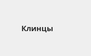 Справочная информация: Банкоматы Газпромбанка в Клинцах — часы работы и адреса терминалов на карте