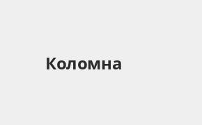 Справочная информация: Банкоматы Газпромбанка в Коломне — часы работы и адреса терминалов на карте