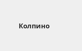 Справочная информация: Банкоматы Газпромбанка в Колпино — часы работы и адреса терминалов на карте