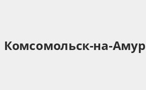 Справочная информация: Газпромбанк в Комсомольске-на-Амуре — адреса отделений и банкоматов, телефоны и режим работы офисов