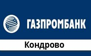 Справочная информация: Банкоматы Газпромбанка в Кондрово — часы работы и адреса терминалов на карте