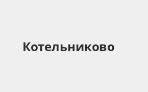 Справочная информация: Банкоматы Газпромбанка в Котельниково — часы работы и адреса терминалов на карте