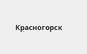 Справочная информация: Банкоматы Газпромбанка в Красногорске — часы работы и адреса терминалов на карте
