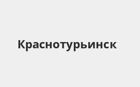 Справочная информация: Отделение Газпромбанка по адресу Свердловская область, Краснотурьинск, Октябрьская улица, 28 — телефоны и режим работы