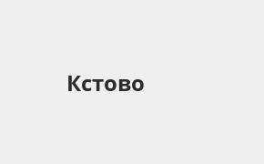Справочная информация: Банкоматы Газпромбанка в Кстово — часы работы и адреса терминалов на карте