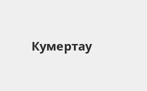 Справочная информация: Банкоматы Газпромбанка в Кумертау — часы работы и адреса терминалов на карте