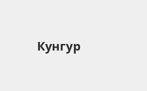 Справочная информация: Банкоматы Газпромбанка в Кунгуре — часы работы и адреса терминалов на карте