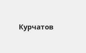 Справочная информация: Отделение Газпромбанка по адресу Курская область, Курчатов, Коммунистический проспект, 28А — телефоны и режим работы