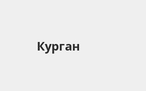 Справочная информация: Банкоматы Газпромбанка в Кургане — часы работы и адреса терминалов на карте