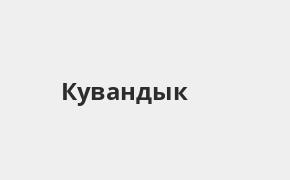 Справочная информация: Банкоматы Газпромбанка в Кувандыке — часы работы и адреса терминалов на карте