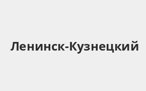 Справочная информация: Банкоматы Газпромбанка в Ленинск-Кузнецком — часы работы и адреса терминалов на карте