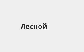 Справочная информация: Газпромбанк в Лесном — адреса отделений и банкоматов, телефоны и режим работы офисов