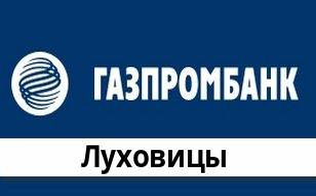 Справочная информация: Банкоматы Газпромбанка в Луховицах — часы работы и адреса терминалов на карте