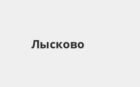 Справочная информация: Банкоматы Газпромбанка в Лысково — часы работы и адреса терминалов на карте