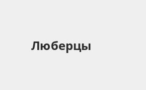 Справочная информация: Банкоматы Газпромбанка в Люберцах — часы работы и адреса терминалов на карте