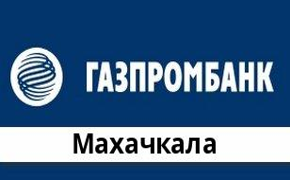 Справочная информация: Банкоматы Газпромбанка в Махачкале — часы работы и адреса терминалов на карте