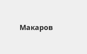 Справочная информация: Банкоматы Газпромбанка в Макарове — часы работы и адреса терминалов на карте