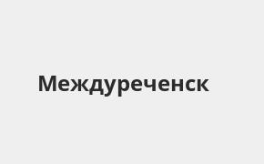 Справочная информация: Отделение Газпромбанка по адресу Кемеровская область, Междуреченск, проспект 50 лет Комсомола, 16 — телефоны и режим работы