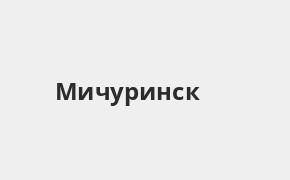 Справочная информация: Банкоматы Газпромбанка в Мичуринске — часы работы и адреса терминалов на карте