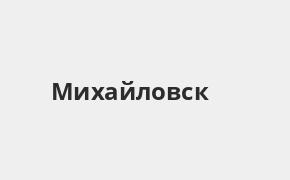 Справочная информация: Банкоматы Газпромбанка в Михайловске — часы работы и адреса терминалов на карте