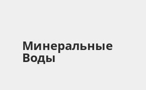 Справочная информация: Банкоматы Газпромбанка в Минеральных Водах — часы работы и адреса терминалов на карте