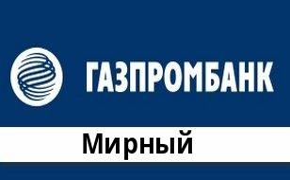 Справочная информация: Банкоматы Газпромбанка в Мирном — часы работы и адреса терминалов на карте