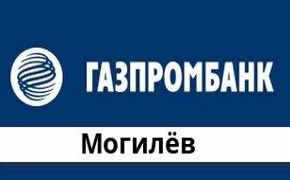 Справочная информация: Газпромбанк в городe Могилёв — адреса отделений и банкоматов, телефоны и режим работы офисов
