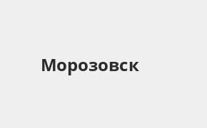 Справочная информация: Банкоматы Газпромбанка в Морозовске — часы работы и адреса терминалов на карте