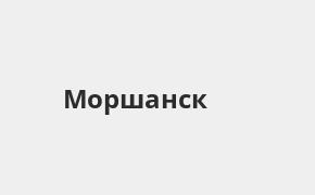 Справочная информация: Банкоматы Газпромбанка в Моршанске — часы работы и адреса терминалов на карте