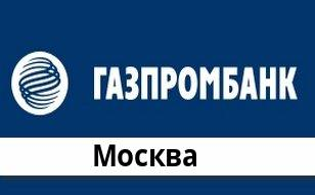 Справочная информация: Отделение Газпромбанка по адресу Москва, Варшавское шоссе, 95к1 — телефоны и режим работы
