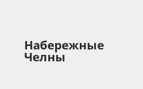 Справочная информация: Газпромбанк в Набережных Челнах — адреса отделений и банкоматов, телефоны и режим работы офисов
