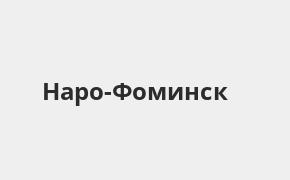 Справочная информация: Банкоматы Газпромбанка в городe Наро-Фоминск — часы работы и адреса терминалов на карте