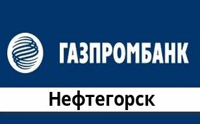 Справочная информация: Банкоматы Газпромбанка в Нефтегорске — часы работы и адреса терминалов на карте