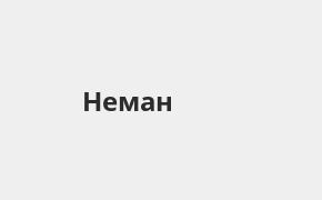 Справочная информация: Банкоматы Газпромбанка в Немане — часы работы и адреса терминалов на карте
