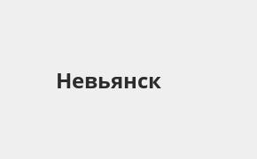 Справочная информация: Банкоматы Газпромбанка в Невьянске — часы работы и адреса терминалов на карте
