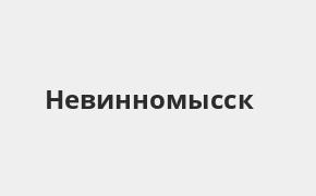 Справочная информация: Банкоматы Газпромбанка в Невинномысске — часы работы и адреса терминалов на карте