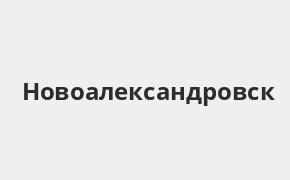 Справочная информация: Банкоматы Газпромбанка в Новоалександровске — часы работы и адреса терминалов на карте