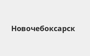 Справочная информация: Газпромбанк в Новочебоксарске — адреса отделений и банкоматов, телефоны и режим работы офисов