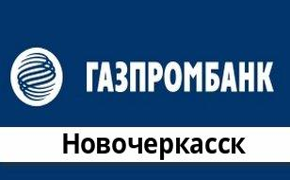 Справочная информация: Банкоматы Газпромбанка в Новочеркасске — часы работы и адреса терминалов на карте