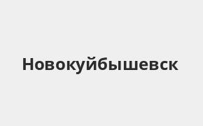 Справочная информация: Банкоматы Газпромбанка в Новокуйбышевске — часы работы и адреса терминалов на карте