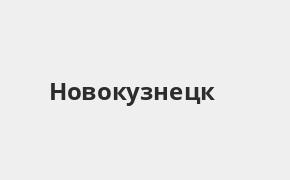 Справочная информация: Банкоматы Газпромбанка в Новокузнецке — часы работы и адреса терминалов на карте