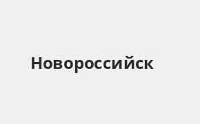 Справочная информация: Банкоматы Газпромбанка в Новороссийске — часы работы и адреса терминалов на карте