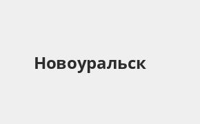 Справочная информация: Банкоматы Газпромбанка в Новоуральске — часы работы и адреса терминалов на карте