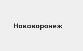 Справочная информация: Банкоматы Газпромбанка в Нововоронеже — часы работы и адреса терминалов на карте