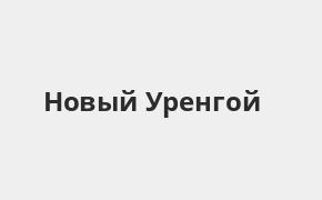 Справочная информация: Банкоматы Газпромбанка в Новом Уренгое — часы работы и адреса терминалов на карте